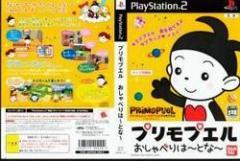 【新品】【PS2】プリモプエル【マイク同梱限定版】 おしゃべりは〜とな〜[お取寄せ品]