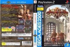 [100円便OK]【新品】【PS2】ゲイングランド【SEGA AGES2500シリーズ Vol.9】[お取寄せ品]