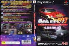 [100円便OK]【新品】【PS2】超最速!族車キングBU〜仏恥義理伝説2〜[お取寄せ品]