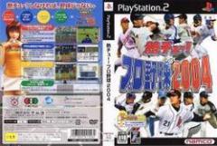 [100円便OK]【中古】【PS2】熱チュー!プロ野球2004[お取寄せ品]