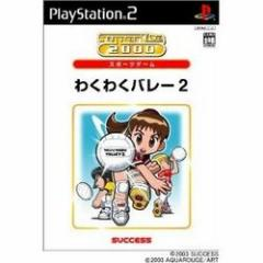 [100円便OK]【新品】【PS2】【SL2000】わくわくバレー2[お取寄せ品]