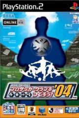 [100円便OK]【新品】【PS2】J.LEAGUE プロサッカークラブをつくろう!04[お取寄せ品]
