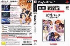 【中古】【PS2】【SL2000】此花パック〜3つの事件簿〜[お取寄せ品]