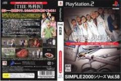 [100円便OK]【新品】【PS2】【SIMPLE2000】58 THE外科医[お取寄せ品]