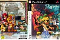 【新品】【PS2】【限】スペクトラルフォース ラジカルエレメンツ 限定版[お取寄せ品]
