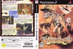[100円便OK]【新品】【PS2】ブロークンソード 眠れる竜の伝説[お取寄せ品]
