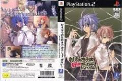 [100円便OK]【中古】【PS2】好きなものは好きだからしょうがない!!-RAIN- Sukisyo!Episode♯03[お取寄せ品]