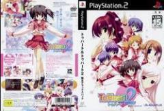 【中古】【PS2】【DX】To Heart2 [To Heart&To Heart2限定デラックスパック][お取寄せ品]