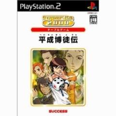 [100円便OK]【新品】【PS2】【SL2000】平成博徒伝[お取寄せ品]
