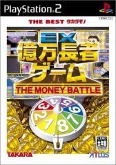 [100円便OK]【新品】【PS2】【BEST】EX億万長者ゲーム THE BEST タカラモノ[お取寄せ品]