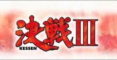 [100円便OK]【新品】【PS2】決戦3[お取寄せ品]