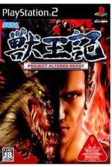 [100円便OK]【新品】【PS2】獣王記 PROJECT ALTERED BEAST[お取寄せ品]