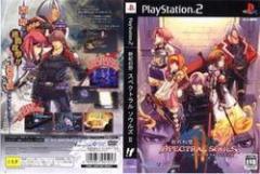 [100円便OK]【新品】【PS2】【通】新紀幻想スペクトラルソウルズ2 通常版[お取寄せ品]