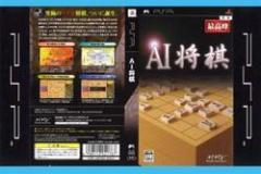 [100円便OK]【新品】【PSP】AI将棋[お取寄せ品]