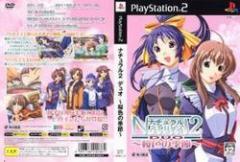 [100円便OK]【新品】【PS2】ナチュラル2 デュオ 桜色の季節【DX版】[お取寄せ品]
