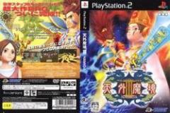 [100円便OK]【新品】【PS2】天外魔境3 NAMIDA[お取寄せ品]