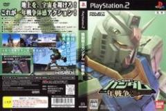 [100円便OK]【新品】【PS2】機動戦士ガンダム 一年戦争[お取寄せ品]