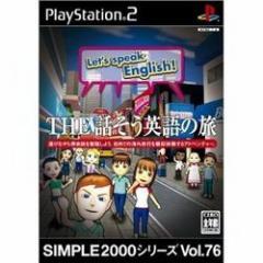 [100円便OK]【新品】【PS2】【SIMPLE2000】76 THE話そう英語の旅[お取寄せ品]