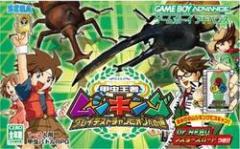 【新品】【GBA】甲虫王者ムシキング グレイテストチャンピオンへの道[お取寄せ品]