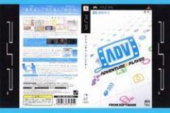 [100円便OK]【新品】【PSP】ADVENTURE PLAYER[お取寄せ品]