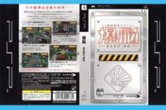 [100円便OK]【新品】【PSP】爆脳 -BAKU-NO-[お取寄せ品]