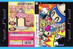 [100円便OK]【新品】【PSP】ボンバーマン ぱにっくボンバー[お取寄せ品]