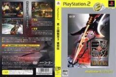 [100円便OK]【新品】【PS2】【BEST】真・三国無双3 猛将伝 Play station2 The BEST[お取寄せ品]