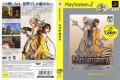 [100円便OK]【新品】【PS2】【BEST】マグナカルタ  Playstation 2 the Best[お取寄せ品]