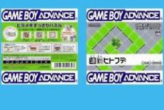 【新品】【GBA】通勤ヒトフデ[お取寄せ品]