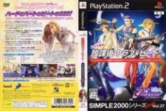 [100円便OK]【新品】【PS2】Ultimate Vol.27 放課後のLove Beat[お取寄せ品]