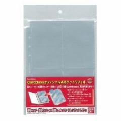 [100円便OK]【新品】【TTAC】カードダス オフィシャル4ポケットリフィル ミニサイズカード用[在庫品]