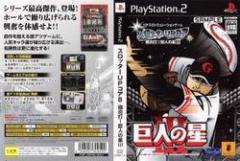 [100円便OK]【中古】【PS2】スロッターUPコア8 極炎打!巨人の星3[お取寄せ品]
