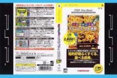 [100円便OK]【新品】【PSP】【BEST】ことばのパズル もじぴったん大辞典 PSP the Best[お取寄せ品]