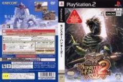 [100円便OK]【中古】【PS2】【通】モンスターハンター2(ドス) 通常版[お取寄せ品]