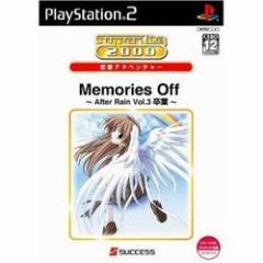[100円便OK]【新品】【PS2】【BEST】メモリーズオフ アフターレイン vol.3卒業 SL2000[お取寄せ品]