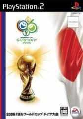[100円便OK]【新品】【PS2】2006 FIFAワールドカップ・ドイツ大会[お取寄せ品]