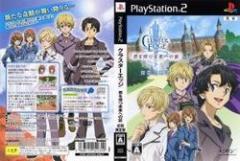 【新品】【PS2】【限】クラスターエッジ 君を待つ未来への証 初回限定版[お取寄せ品]