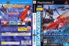 [100円便OK]【新品】【PS2】スペースハリアー(新パッケージ版)SEGA AGES 2500シリーズVol.4[お取寄せ品]