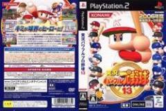[100円便OK]【新品】【PS2】実況パワフルプロ野球13[お取寄せ品]