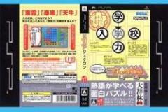 [100円便OK]【新品】【PSP】ジュクゴン[お取寄せ品]