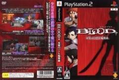 [100円便OK]【新品】【PS2】BLOOD+ 双翼のバトル輪舞曲(ロンド)[お取寄せ品]