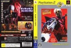 [100円便OK]【新品】【PS2】【BEST】デビルメイクライ PS2 the Best[お取寄せ品]