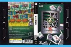 [100円便OK]【新品】【PSP】雀・三國無双[お取寄せ品]