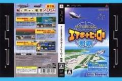 [100円便OK]【新品】【PSP】ぼくは航空管制官 エアポートヒーロー 那覇[お取寄せ品]
