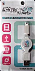 【新品】【DSHD】UG USB充電ケーブル for Lite(ホワイト)[在庫品]