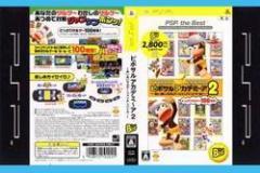 [100円便OK]【新品】【PSP】【BEST】ピポザルアカデミーア2 PSP the Best[お取寄せ品]