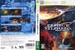 [100円便OK]【中古】【Xbox360】プロジェクトシルフィード[お取寄せ品]