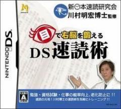 [100円便OK]【新品】【DS】目で右脳を鍛える DS速読術[お取寄せ品]