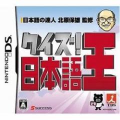 [100円便OK]【新品】【DS】クイズ!日本語王[お取寄せ品]