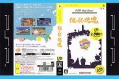 [100円便OK]【新品】【PSP】【BEST】僕の私の塊魂 PSP the Best[お取寄せ品]